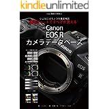 Canon EOS R カメラデータベース: Foton機種別作例集261 小山壯二がカメラを徹底解説 実写チャートですべてが見える!