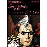 アシク・ケリブ<HDリマスター> [DVD]