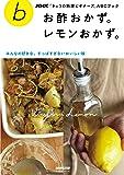 NHK「きょうの料理ビギナーズ」ABCブック お酢おかず。レモンおかず。 みんなの好きな、すっぱすぎないおいしい味 (生…