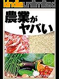 農業がヤバい 週刊エコノミストebooks