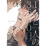 1人と一人の3650日 (バンブー・コミックス REIJIN uno!)