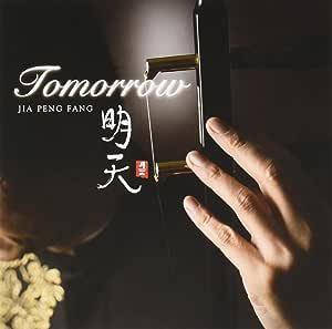 明天~Tomorrow