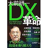 大前研一 DX革命 「BBT×プレジデント」エグゼクティブセミナー選書