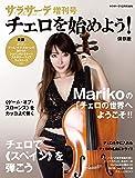 サラサーテ増刊号 チェロを始めよう!