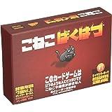 ホビージャパン こねこばくはつ 日本語版 (2-5人用 15分 7才以上向け) ボードゲーム