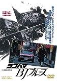 ヨコハマBJブルース [DVD]