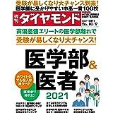 週刊ダイヤモンド 2021年 10/9号 [雑誌] (医学部&医者 2021)