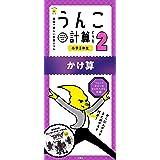 日本一楽しい計算ドリル  うんこ計算ドリル 小学2年生 かけ算 (うんこドリルシリーズ)