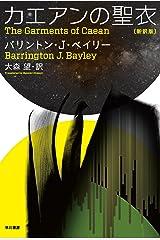 カエアンの聖衣〔新訳版〕 (ハヤカワ文庫SF) Kindle版