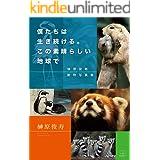 僕たちは生き続ける。この素晴らしい地球で:榊原俊寿 動物写真集(22世紀アート)