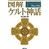 図解 ケルト神話 (F-Files No.044)