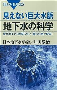 見えない巨大水脈 地下水の科学 使えばすぐには戻らない「意外な希少資源」 (ブルーバックス)