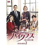 ハイクラス~私の1円の愛~ DVD-BOX2