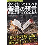 今こそ知っておくべき 聖書の預言 疫病の大流行とその後の世界 (世界の謎と不思議シリーズ)