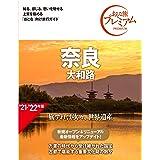 おとな旅プレミアム 奈良 大和路 第3版