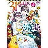 31番目のお妃様 5 (ビーズログ文庫)
