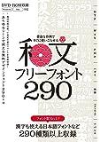 豊富な作例ですぐに使いこなせる 和文フリーフォント290(DVD-ROM付属) ~商用利用可能/Ⓒ表記不要/漢字も使える…