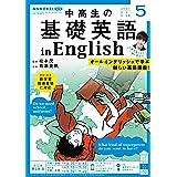 NHKラジオ 中高生の基礎英語 in English 2021年 5月号 [雑誌] (NHKテキスト)