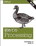 初めてのProcessing 第2版