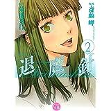 魔殺ノート退魔針 (2) (幻冬舎コミックス漫画文庫)