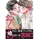 三森さんのやらしいおくち 3 (caramelコミックス)