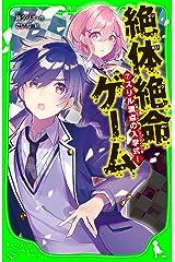 絶体絶命ゲーム7 スリル満点の入学式! (角川つばさ文庫) Kindle版