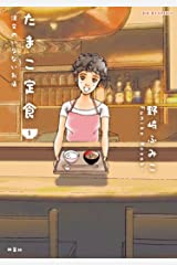 たまこ定食 注文のいらないお店 : 1 (ジュールコミックス) Kindle版