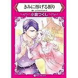 ハーレクイン泣ける・癒しセット 2021年 vol.4 (ハーレクインコミックス)