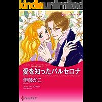ハーレクインバージンセット 2021年 vol.2 (ハーレクインコミックス)