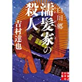 白川郷 濡髪家の殺人 (実業之日本社文庫)