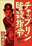 チャップリン暗殺指令 (文春e-book)