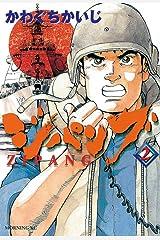 ジパング(2) (モーニングコミックス) Kindle版