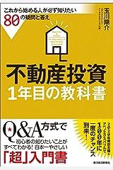 不動産投資 1年目の教科書: これから始める人が必ず知りたい80の疑問と答え 単行本