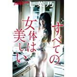 七菜乃 すべての女体は美しい 週刊ポストデジタル写真集