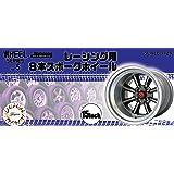 フジミ模型 ホイールシリーズ No.5 1/24 レーシング用8本スポークホイール 15インチ プラモデル用パーツ