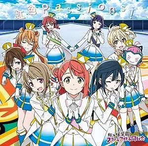 TVアニメ『ラブライブ! 虹ヶ咲学園スクールアイドル同好会』オープニング主題歌「虹色Passions! 」