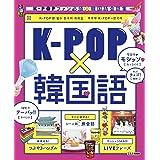 るるぶK-POP×韓国語 (るるぶ情報版海外小型)