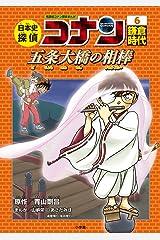 日本史探偵コナン 6 鎌倉時代 五条大橋の相棒: 名探偵コナン歴史まんが 単行本