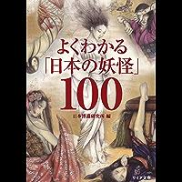 よくわかる「日本の妖怪」100 (リイド文庫)