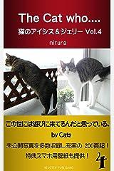 The Cat who.... 猫のアイシス&ジェリー Vol.4: この世には遊びに来ているんだと思っている。 by Cats. (The Cat who.... アイとちび) Kindle版