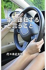 車を運転すると言うこと Kindle版