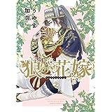 狼の花嫁 2 (ダリアコミックス)