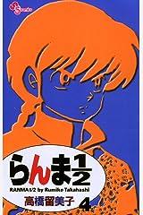 らんま1/2〔新装版〕(4) (少年サンデーコミックス) Kindle版