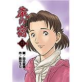 蔵の宿 43巻 (芳文社コミックス)