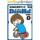 DaccHo! (だっちょ) 2 ほのぼの育児マンガ DaccHo!(だっちょ)ほのぼの育児マンガ (impress QuickBooks)