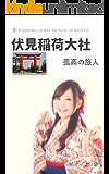 伏見稲荷大社の写真集(前編)