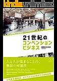 21世紀のコンベンションビジネス (22世紀アート)