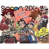 spoon.2Di vol.75 (カドカワムック 870)