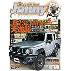 JIMNY SUPER SUZY (ジムニースーパースージー) No.113 [雑誌]