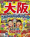 るるぶ大阪'21 (るるぶ情報版地域)